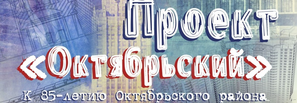 баннер Проект Октябрьский