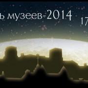 баннер ночи 14