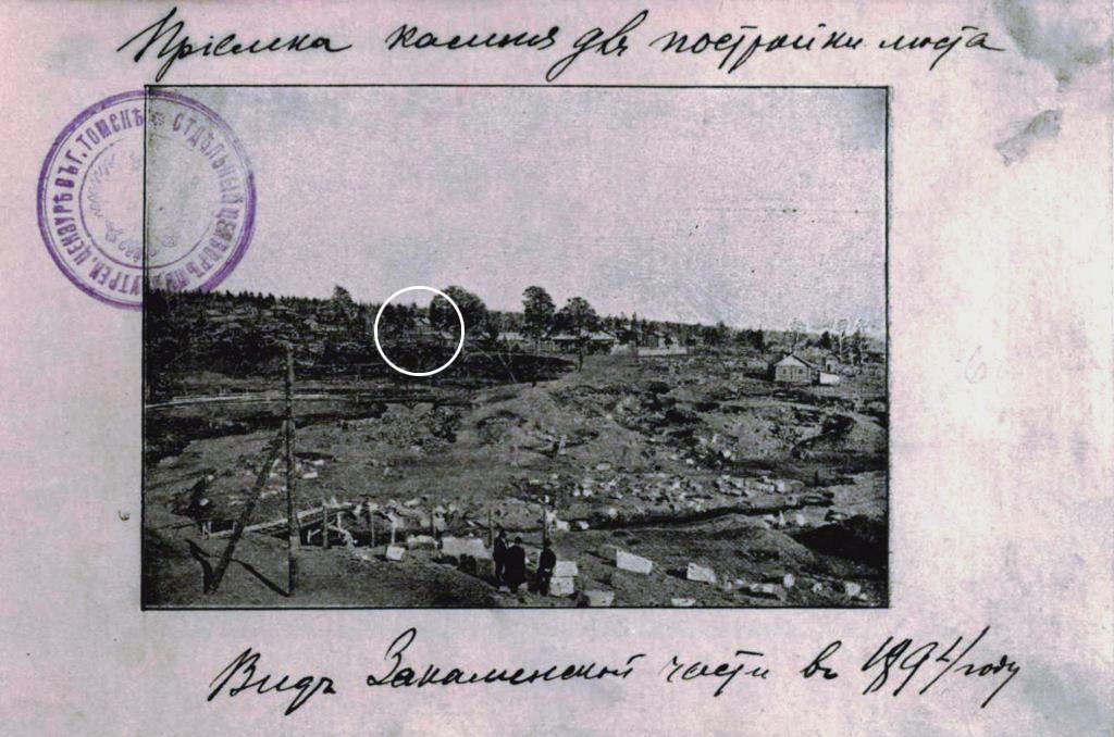 «Приемка камня для постройки моста. Вид Закаменской части в 1894 году»