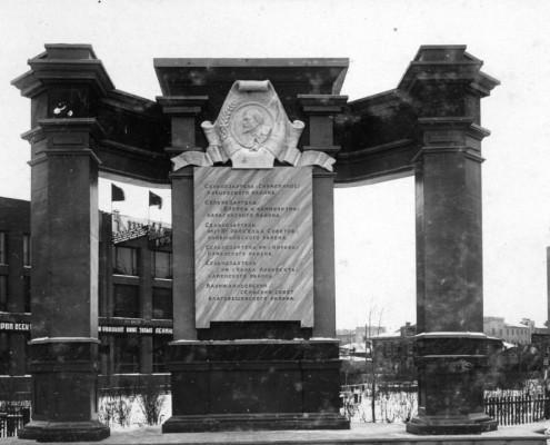 Фотография «Краевая доска Почета» Первое сооружение монументальной архитектуры на площади Ленина, установленное на месте будущего обелиска в 1935 году.