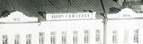 Фрагмент фотографии «Квартальное строительство ЖАКТ «Печатник» 1931-34 г.»