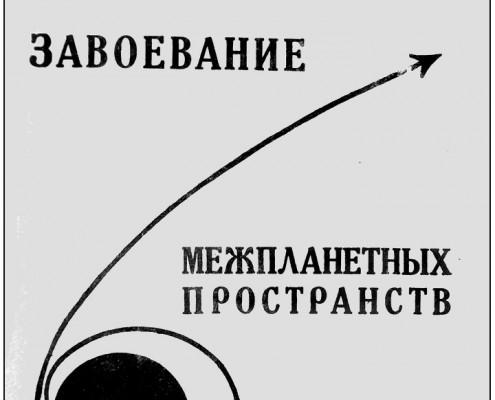 Обложка первого издания книги Ю. Кондратюк «Завоевание межпланетных пространств».