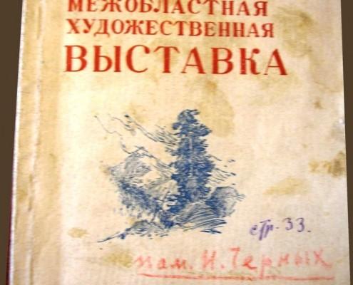 Фотография обложки каталога «Сибирская межобластная художественная выставка». Новосибирск, 1947.