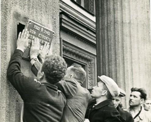 Фотография «Закладка капсулы «1922-1962. Нам строить коммунизм, нам жить при коммунизме».