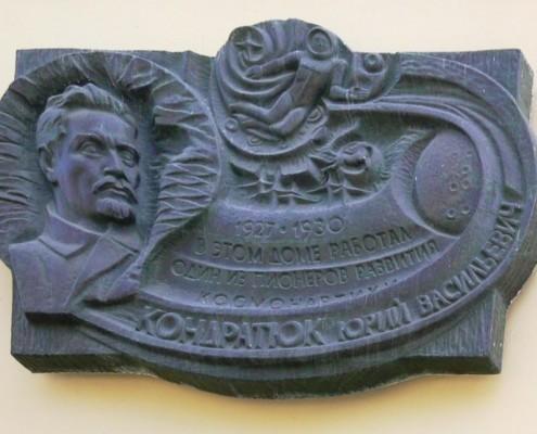 Фотография «Мемориальная доска «1927-1930.