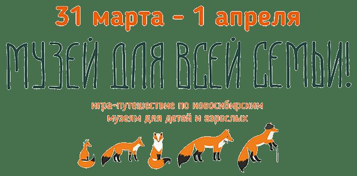muzey-dlya-vsey-semi-na-sayt