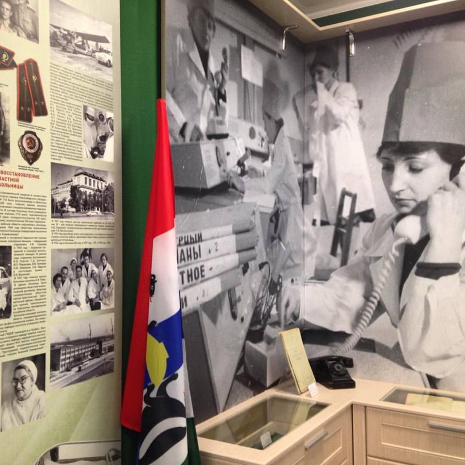 Музей облбольницы