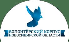 Волонтерский корпус Новосибирской области