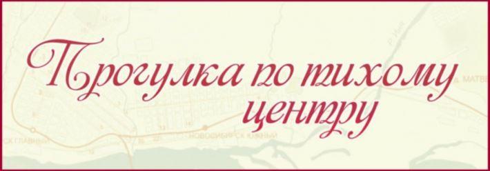 tihiy_centr