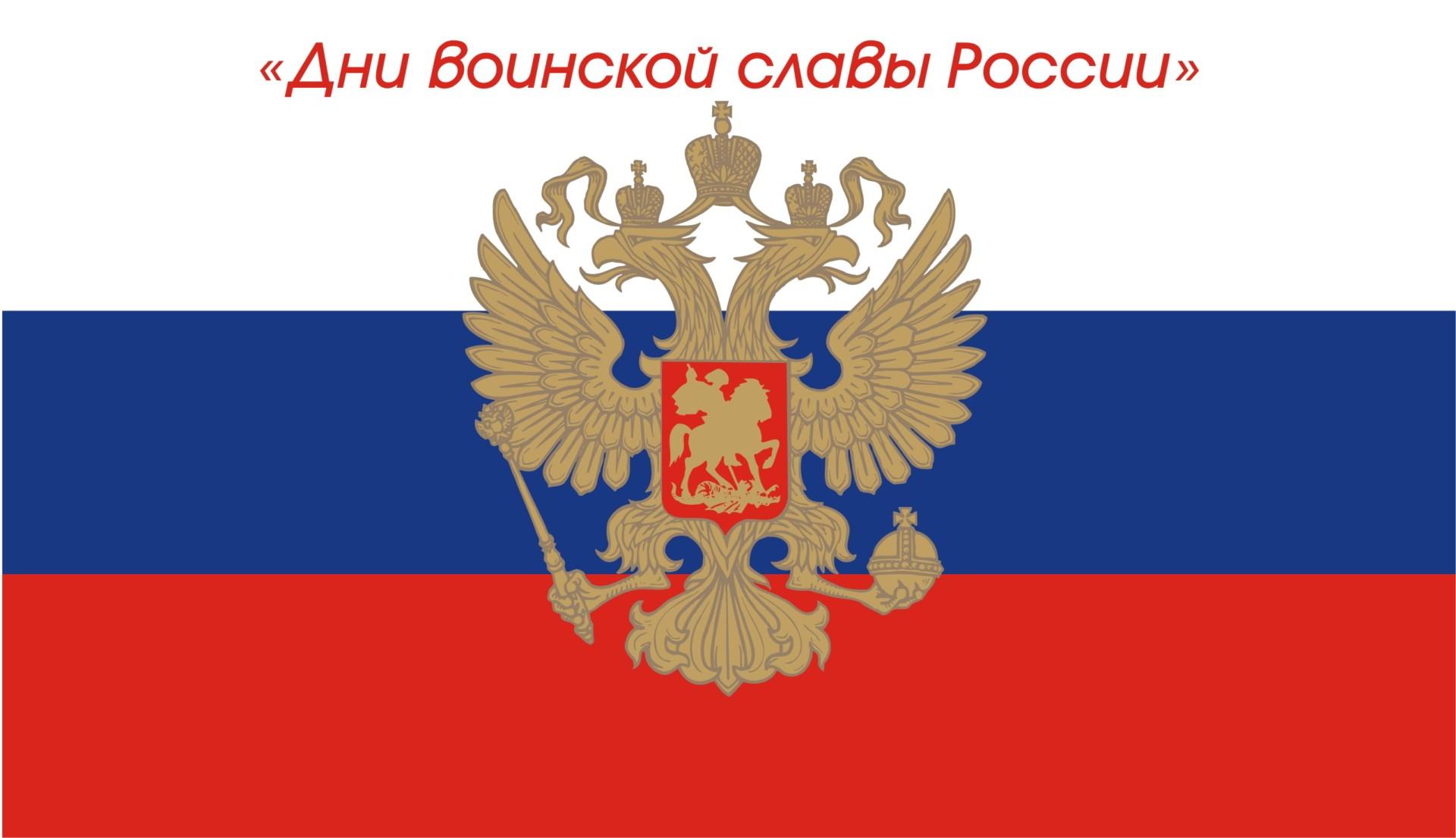 заставка Днивоинской славы России